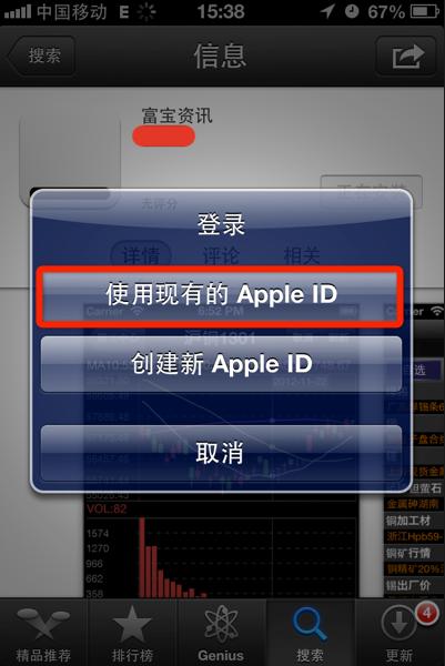苹果手机注销已存在appleid